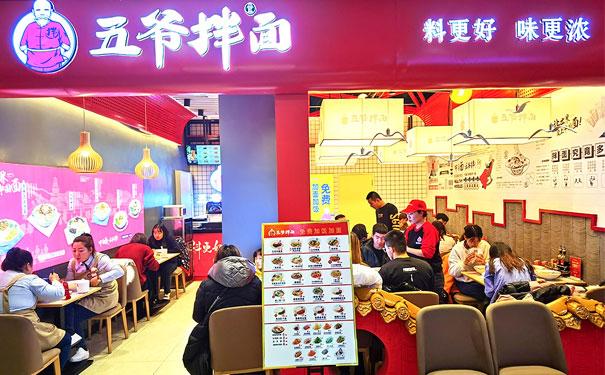 五爷拌面:中式快餐有望诞生下一个巨无霸企业!