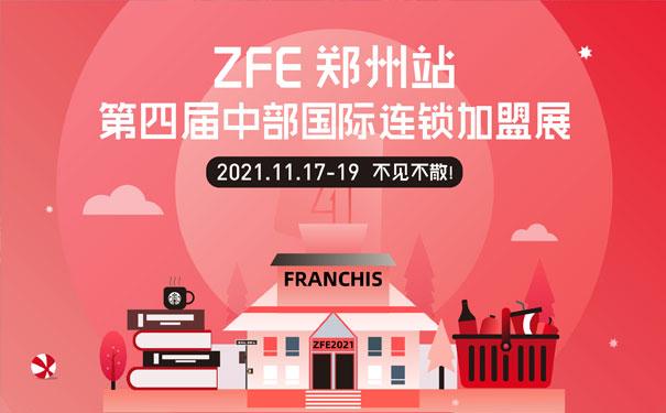 ZFE第四届中部(郑州)国际连锁加盟展览会