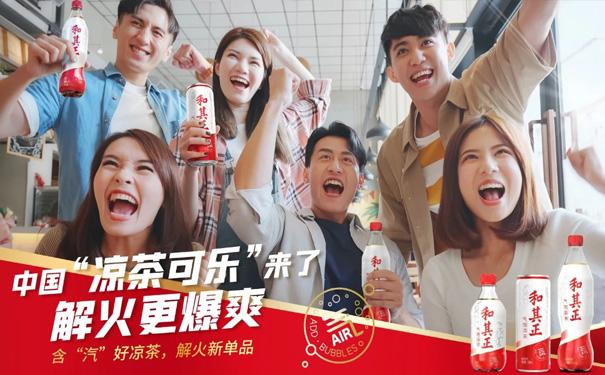 """和其正""""氣泡涼茶""""重新定義涼茶,對話年輕人引領新消費時代!"""