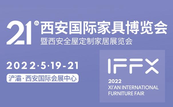 第21屆西安國際家具博覽會暨西安全屋定制家居展覽會