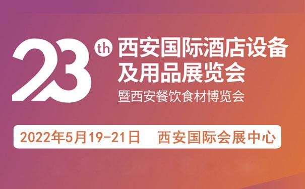 第23屆西安國際酒店設備及用品展覽會暨西安餐飲食材博覽會