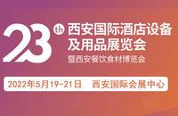 第23届西安国际酒店设备及用品展览会暨西安餐饮食材博览会