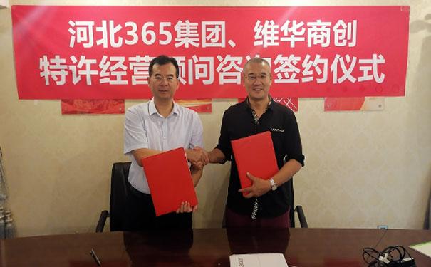 中国零售便利店大变局:河北365集团与李维华签约特许经营顾问咨询