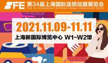 SFE第34届上海国际连锁加盟展览会
