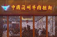 """被誉为""""中国肯德基和麦当劳"""",朱啸虎:中国一半面馆是兰州拉面"""