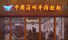 """被譽為""""中國肯德基和麥當勞"""",朱嘯虎:中國一半面館是蘭州拉面"""