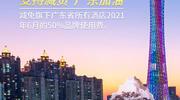 格林豪泰集團為加盟商減負:廣東省酒店品牌使用費減免50%!