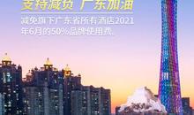 格林豪泰集团为加盟商减负:广东省酒店品牌使用费减免50%!