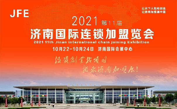 JFE-2021第11屆濟南國際連鎖加盟創業項目展覽會