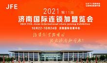 JFE-2021第11届济南国际连锁加盟创业项目展览会