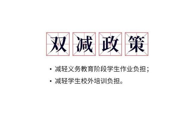 """""""雙減""""齊下 山東教育系統打響校內外減負""""攻堅戰"""""""