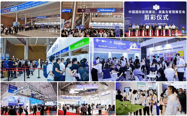 2022第二十三届全国医院建设大会暨中国国际医院建设、装备及管理展览会