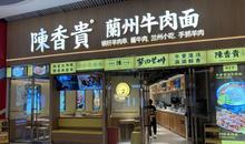 陳香貴蘭州拉面完成新一輪融資,估值近10億!