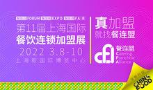 CFA餐连盟·2022第11届上海国际餐饮连锁加盟展