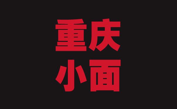 重慶小面加盟