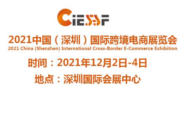 2021中國(深圳)國際跨境電商展覽會