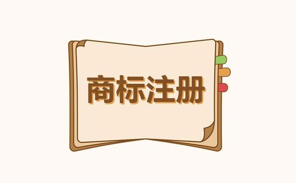 """""""食品行業""""應注冊商標類別大全"""