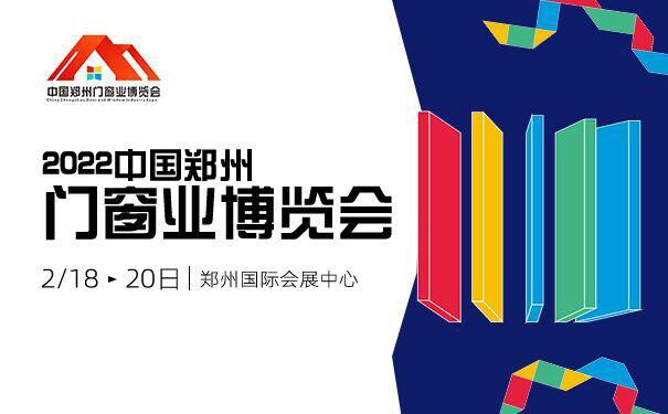 2022中國鄭州門窗業博覽會