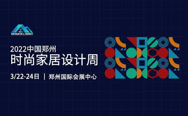 2022中國鄭州時尚家居設計周