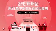 ZFE第四屆中部(鄭州)國際連鎖加盟展覽會