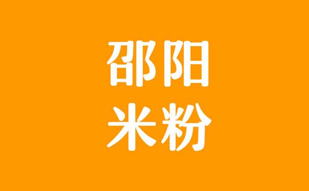 邵陽米粉加盟