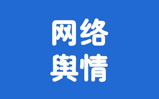 网络舆情logo-1.jpg