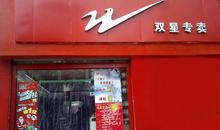 """中国式特许经营的经典案例""""中国鞋王"""""""