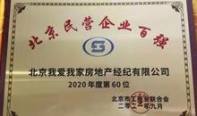 """北京我爱我家竞争力持续提升,上榜""""北京民营企业百强""""!"""
