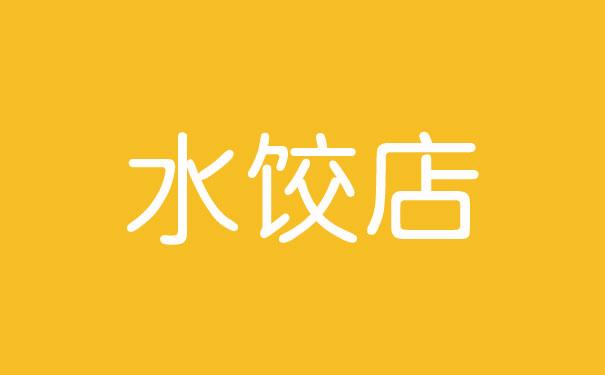 水饺店加盟