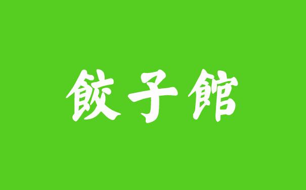 饺子馆加盟