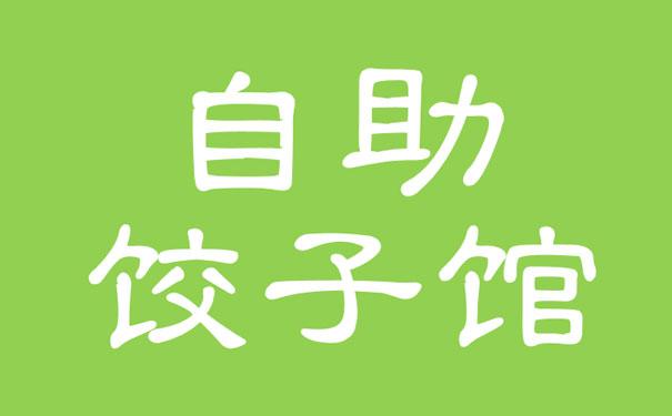 自助饺子馆加盟