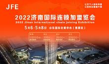 JFE-2022第11届济南国际连锁加盟创业项目展览会
