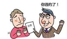 李维华讲特许:在特许加盟合作中,加盟商如何处理纠纷