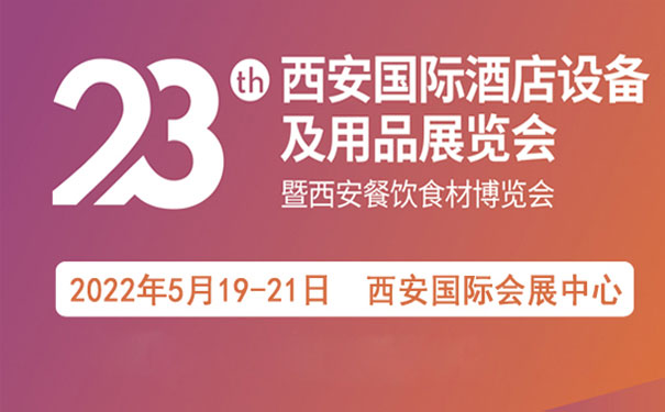 第23届西安国际酒店设备及用品展览会