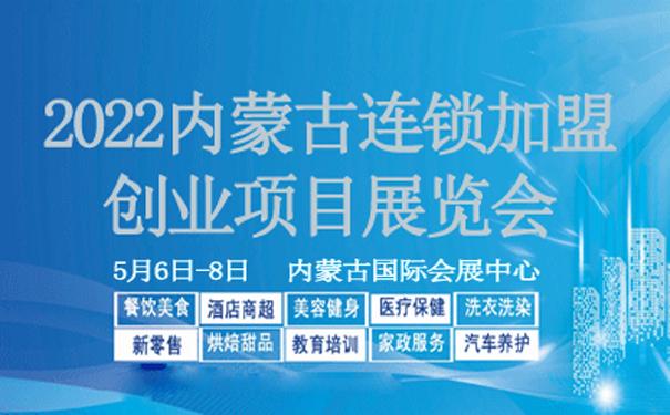 2022内蒙古连锁加盟创业项目展览会