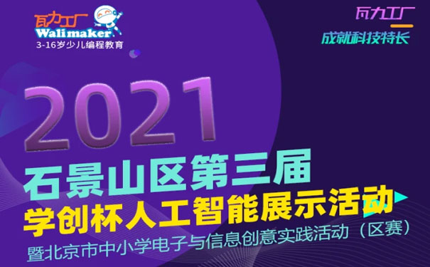"""2021 年石景山区 第三届 """"学创杯""""学生人工智能展示交流活动指南"""