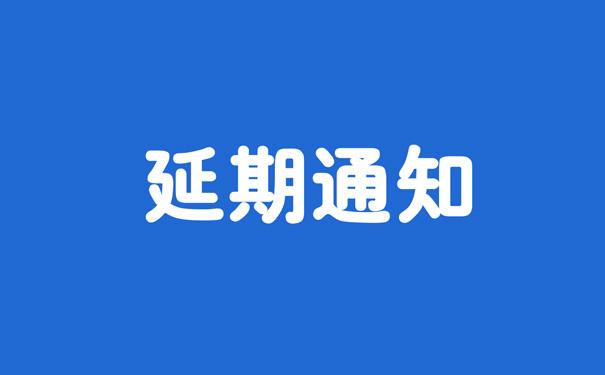 「延期通知」CRFE2021北京国际餐饮美食加盟展览会延期举办