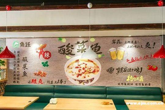 杨记鱼小跃酸菜鱼加盟详情