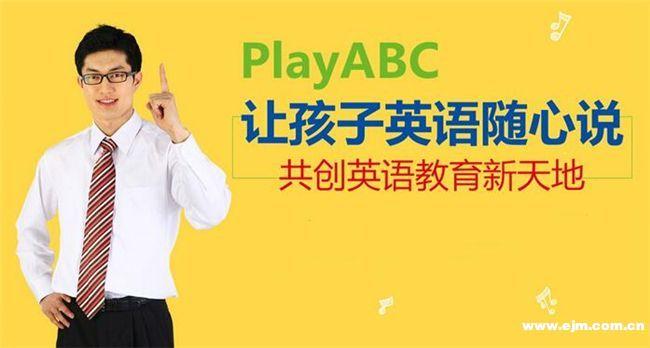 PlayABC少儿英语加盟.jpg