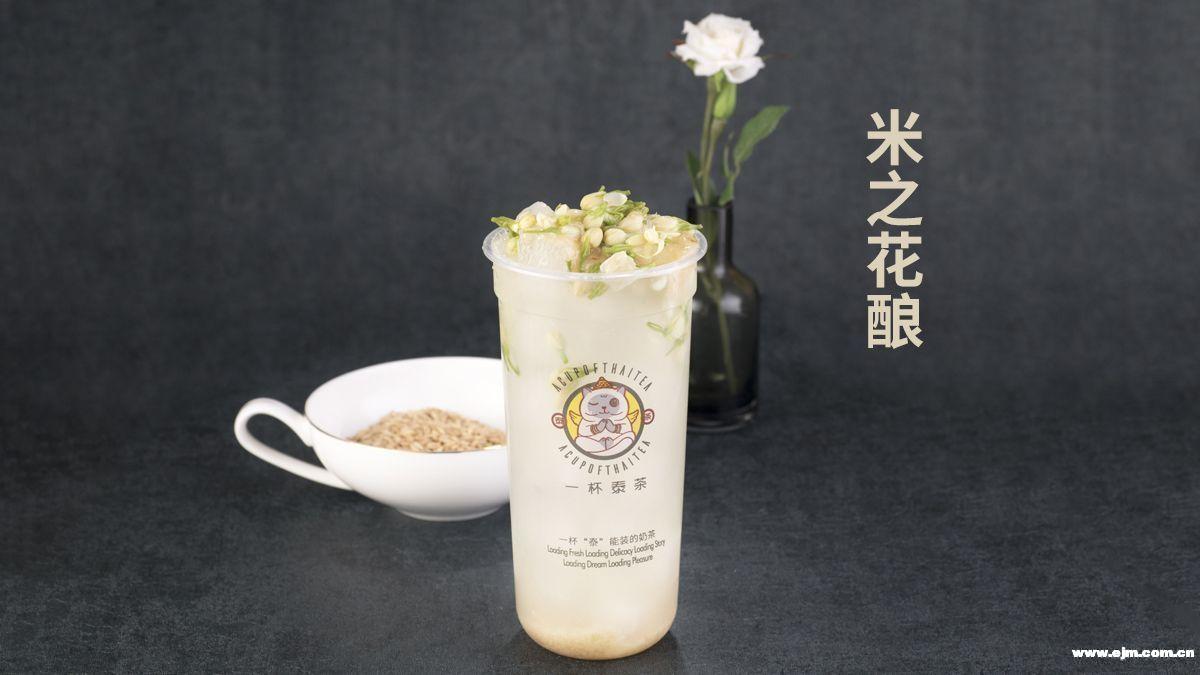 一杯泰茶-泰式鲜果系列-米之花酿.jpg